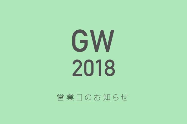 GW営業日のお知らせ – Design St...
